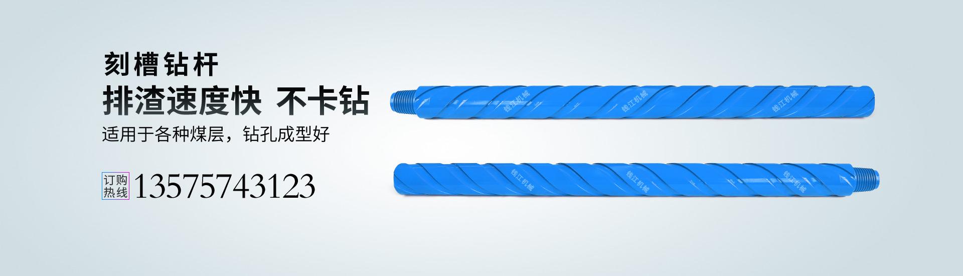 整(zheng)體式寬(kuan)翼片螺旋鑽桿